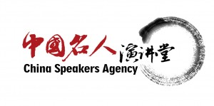China Speakers Agency | The Leading China International Speakers Bureau