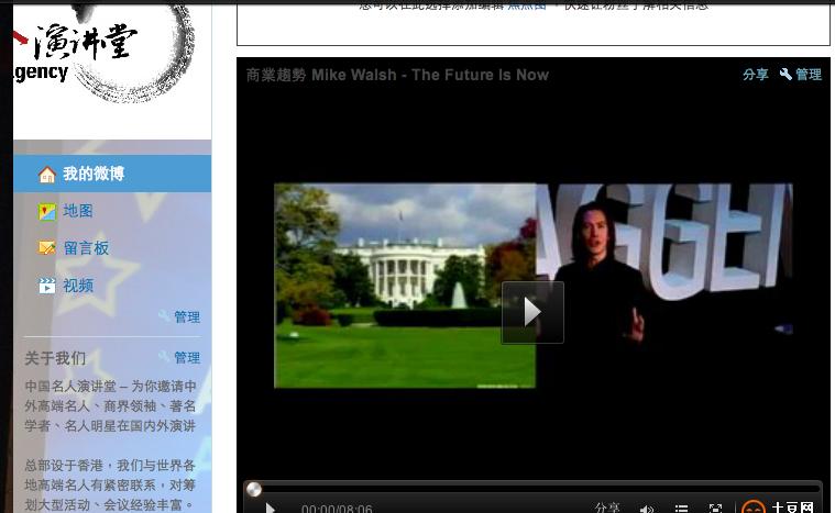 China Speakers Agency Weibo