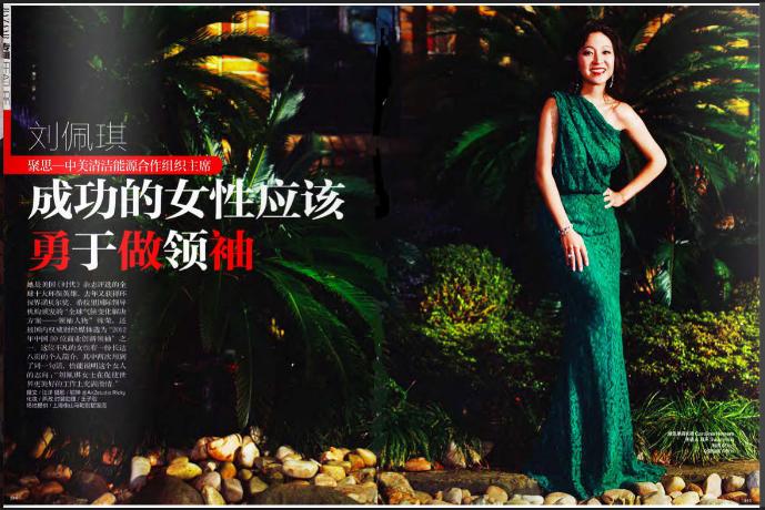 Peggy Liu Interview