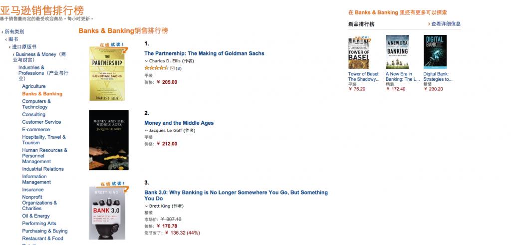 Bank_3.0_Amazon_China